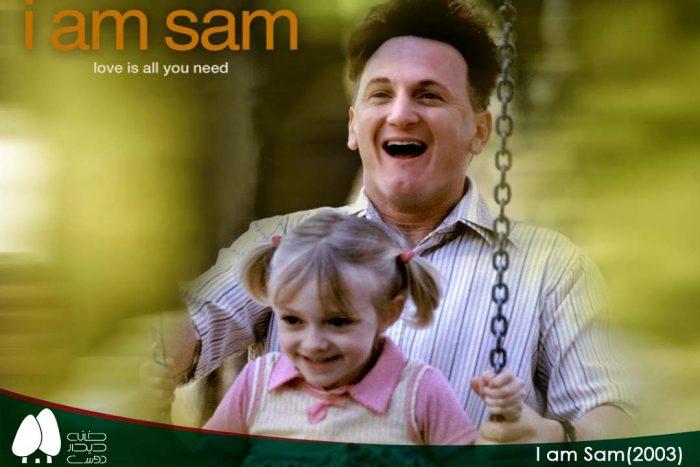 فیلم من سام هستم