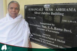 سوشیلاما و پناهگاه سامانگالی سوا
